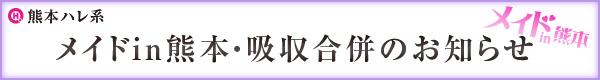 メイドin熊本吸収合併のお知らせ