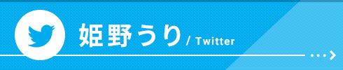 【姫野うり】
