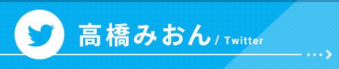 【高橋みおん】