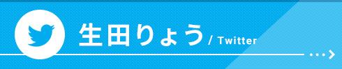 【生田りょう】