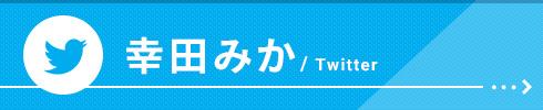 【幸田みか】