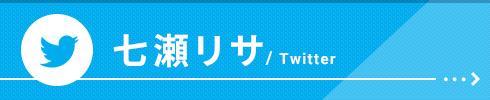 【七瀬リサ】