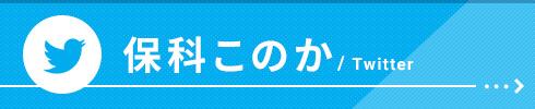 【保科このか】
