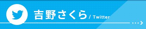 【吉野さくら】