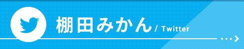 【棚田みかん】