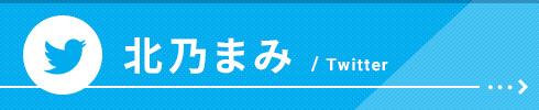【北乃まみ】