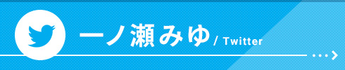 【一ノ瀬みゆ】