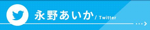 【永野あいか】