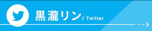 【黒瀧リン】