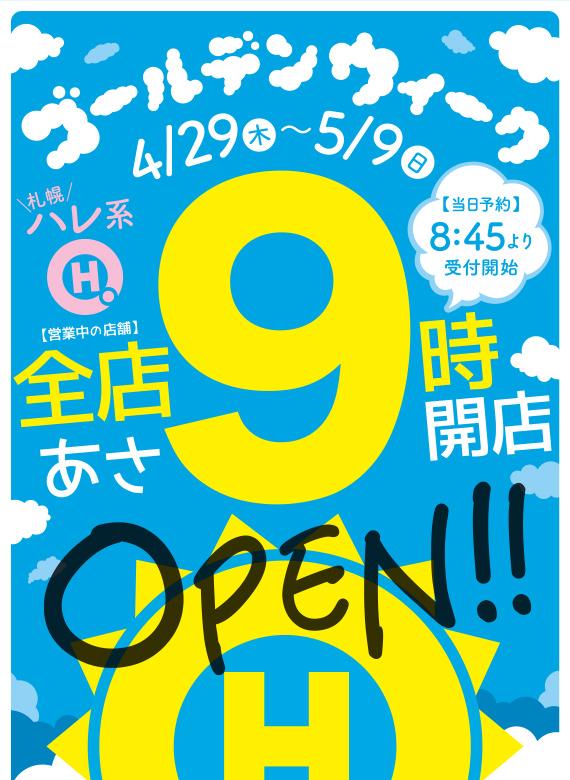 GW朝9時OPEN!!