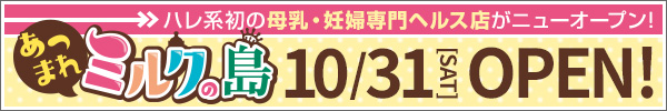 10/31 母乳・妊婦専門ヘルス OPEN!
