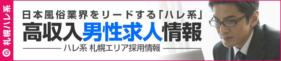 札幌高収入男性求人情報