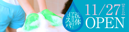 洗体アカスリとHなスパのお店 11/27 OPEN!!