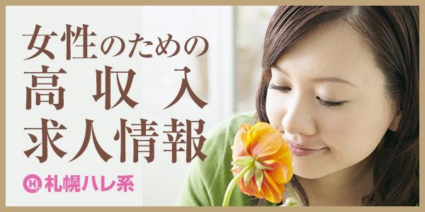札幌すすきの求人情報ハレ系ジョブ