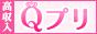 新宿 風俗情報 Qプリ