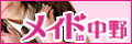 中野萌え系メイドコスプレ専門風俗店-メイドin中野